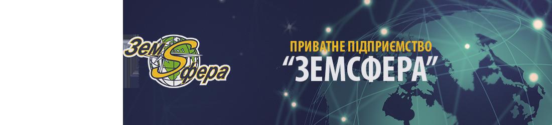 "Приватне підприємство ""ЗЕМСФЕРА"""
